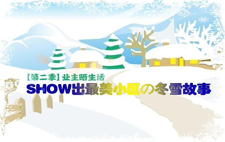 (第二季)业主晒生活,show出最美丽的小区---冬雪故事