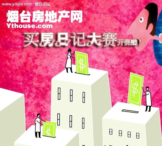 烟台房地产网ythouse第二届买房日记大赛开赛啦!