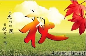 【又是一年秋】晒秋意 留住美景 赢来大奖 快快行动起来吧!