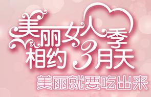 3月女人季,快来晒出属于你的独家养生美颜的秘方菜谱赢取养颜美酒吧!!!