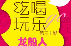 """2015.3.21烟台论坛·吃喝玩乐团""""第三十一团""""龙船人食府 抛弃油腻,带你尝鲜!"""