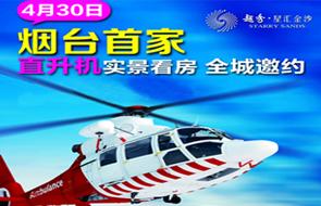 【越秀星汇金沙】4月30日 直升机实景看房 全城邀约,还有IPad等精美奖品等你来拿!