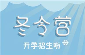 """十一月周周好活动!烟台论坛亲子频道携手龙湖地产倾情打造的""""小龙人""""冬令营来啦"""