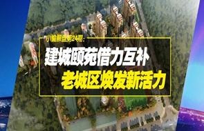 小编解盘第24期:建城颐苑借力互补,老城区焕发新活力
