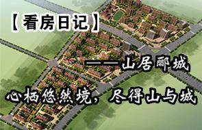 【看房日记】山居郦城——心栖悠然境,尽得山与城